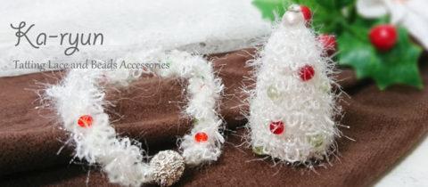 クリスマスふわふわ雪のブレスとツリー