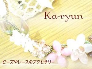 桜のチョーカー